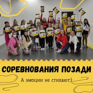 Соревнования в танцевальной студии #втакт на Троещине!