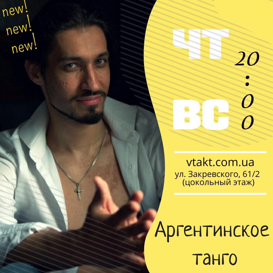 Картинка В_такт